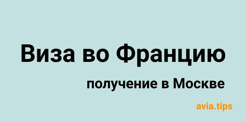 Виза во Францию в Москве