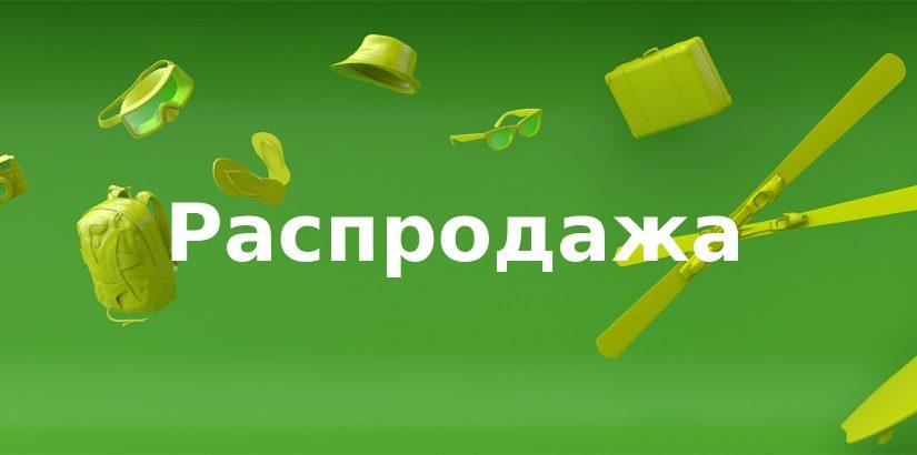 Большая осенняя распродажа от S7: направления из Москвы