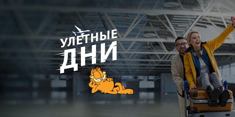 Распродажа Аэрофлота: из Москвы в Европу, Азию, США и на Кубу