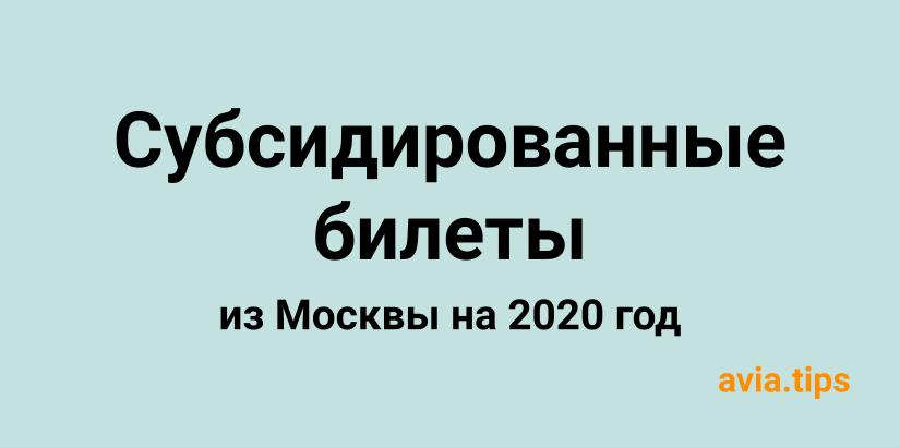 Все субсидированные билеты из Москвы на 2020 год